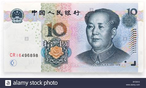 10 Chinese yuan, renminbi, the currency of the People's