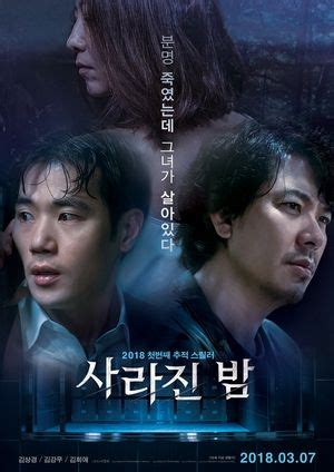 The Vanished (Movie – 2018) | Korean drama movies, Drama