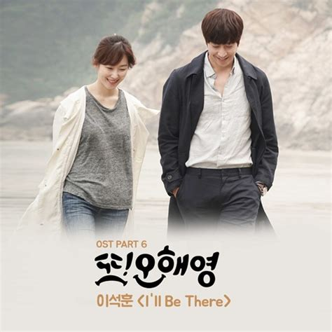 Another Oh Hae Young OST (2016) | Korean Music Blog